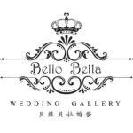 Bello Bella Wedding Gallery 贝罗贝拉婚艺