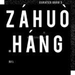 ZáHuoHang