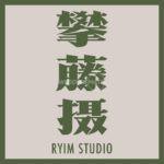 Ryim Studio 攀藤摄