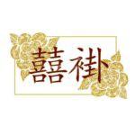 囍褂 Hei Kwa - Traditional Chinese Wedding Dress