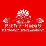 Eve Philosophy 夏娃哲学婚纱