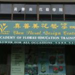 Chen Floral Design Centre Academy of Floral Education Training